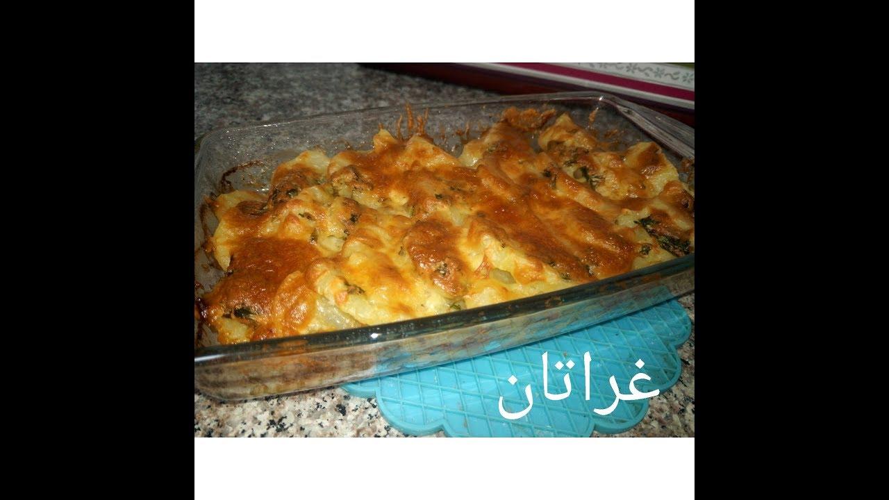 مطبخ ام وليد اسهل و اسرع غراتان لوجبة غذاء او عشاء
