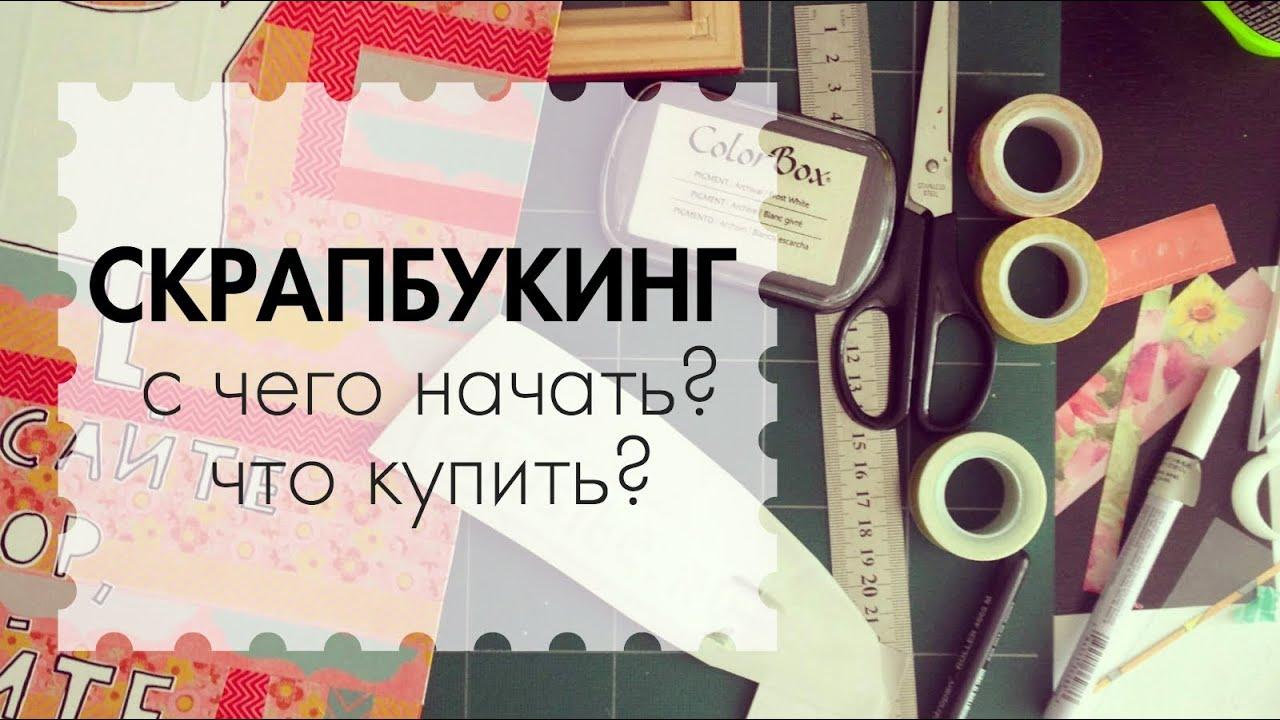 скрапбукинг для начинающих открытки: