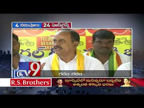 4 Minutes 24 Headlines || Trending News || 07-11-2018 - TV9