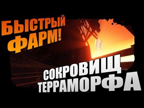 Borderlands 2 | Фармим сокровищницу Терраморфа или Облутать за 30 секунд!