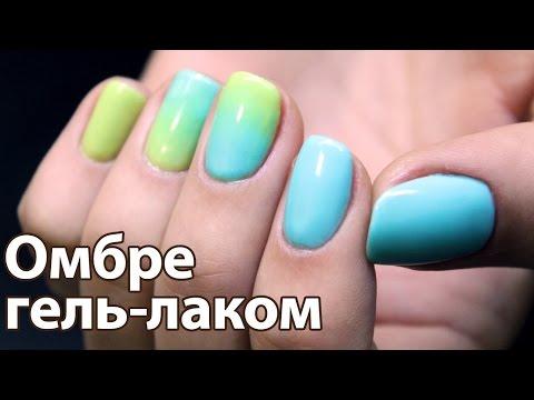 Омбре на ногтях гель лаком с дизайном