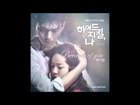 하이드 지킬, 나 OST 백지영 (Baek Z Young) - Because of you (비코우즈 오브 유)