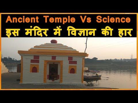Natural AC Mysterious Temple Of Ancient India | Jabalpur Gwarighat | रहस्यमयी मंदिर में ठण्ड क्यों ?