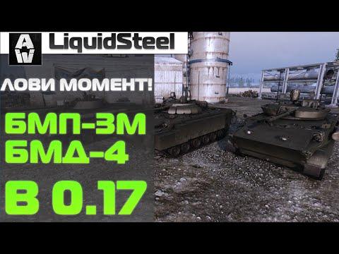 Поднимаем средуху легко и быстро: БМД-4 и БМП-3М в патче 0.17 - Armored Warfare : Проект Армата