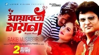 Mayaboti Moyna By Rakib Musabbir | HD Music Video