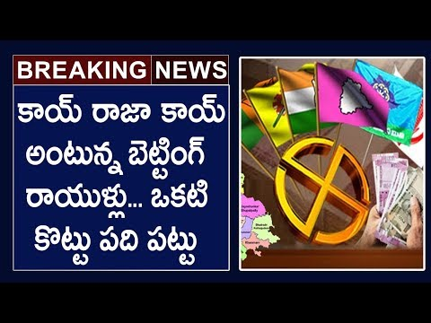Huge Betting On The Result Of Telangana Assembly Elections 2018 | Telangana EXIT POLLS Report