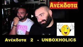 2   Unboxholics