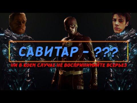 САВИТАР - ДЖЕЙ ГАРРИК???