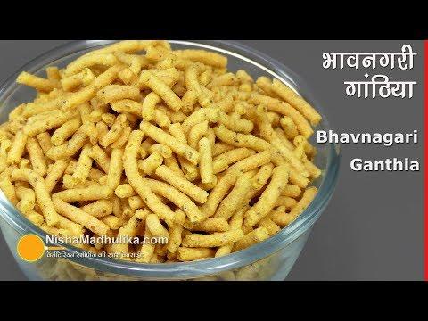 Bhavnagari Gathiya   भावनगरी गांठिया । How to make Bhavnagari Gathiya