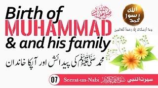 7 Birth Of Muhammad   And His Family  Seerat Un Nabi   Seerah In Urdu  Islamsearch Org
