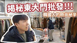 韓國東大門批發市場大公開!正韓貨原來都在這買!|阿侖 Alun