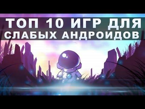 TOP 10 ИГР ДЛЯ СЛАБЫХ АНДРОИД УСТРОЙСТВ (Часть 2)