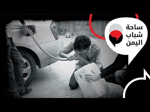 أزمة الطاقة.. بدائل يمنية