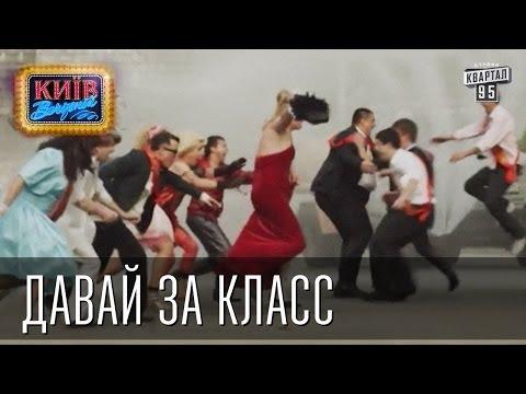 Правильный Выпускной - Давай за класс | Пороблено в Украине