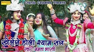 श्री श्याम होली भजन : खेलेंगे होली श्याम संग || Mamta Bharti || Shree Krishan Bhajan || Fagun Song