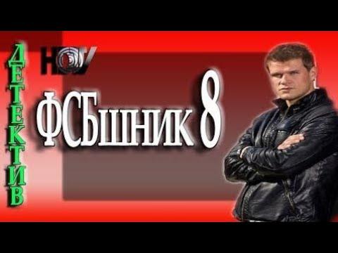 ФСБшник 8. детектив новый боевик 2017