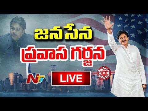 Pawan Kalyan Pravasa Garjana Live | Janasena Public Meeting Live | NTV Live