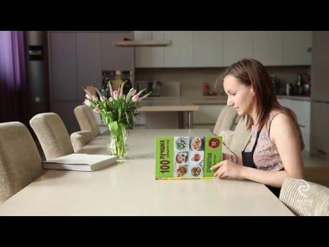 Серия кулинарных книг «100 лучших рецептов»