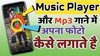 Music Player के homescreen पर अपना फोटो कैसे लगाते है How to set photo on mp3 song and music player