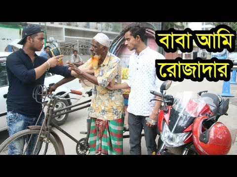 বাবা আমি রোজাদার New Bangla Social Awareness Short Film 2018 By Azaira Tv thumbnail