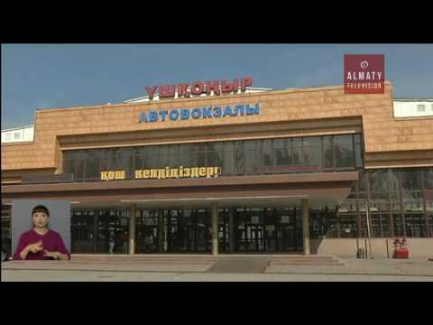 В Алматинской области заработал международный автовокзал «Ушконыр» (29.09.16)