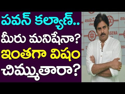 Mr Pawan kalyan.. Are You Human Being Or Something Else| Andhra Pradesh| Take One Media| Uttarandhra