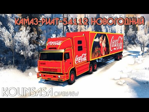 KamAZ 54112 eat Christmas without garlands