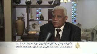 الأمن السوداني يعتقل 4 قياديين من المعارضة