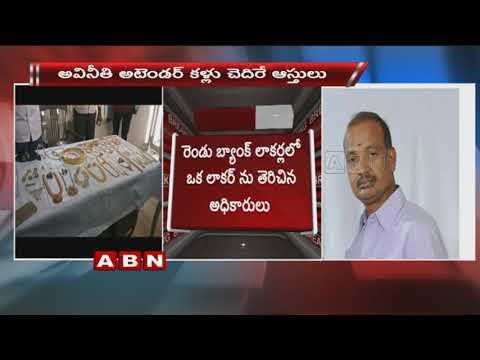 నెల్లూరు అటెండర్ లాకర్లలో కిలోల్లో బంగారం | ABN Telugu
