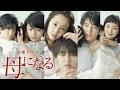 [teaser] Haha ni Naru [Spring Drama 2017]