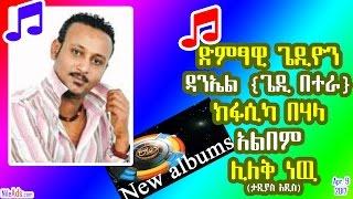 Ethiopia: ድምፃዊ ጌዲዮን ዳንኤል {ጌዲ በተራ} ክፋሲካ በሃላ አልበም ሊለቅ ነዉ - Artist Gedion Daniel New Album