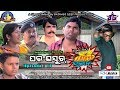 GHAR SASUR (Episode 17) JOGESH JOJO's COMEDY DUKAN Sambalpuri Comedy (RKMedia)
