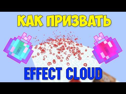 Как призвать Effect Cloud?