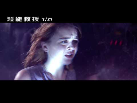 威視電影【超能救援】正式預告 (7.27 地表最強)