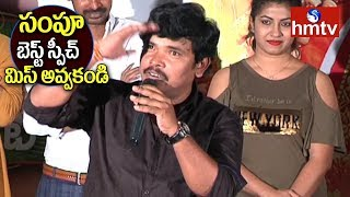 Sampoornesh Babu Speech @ Kobbari Matta Movie Song Launch | hmtv