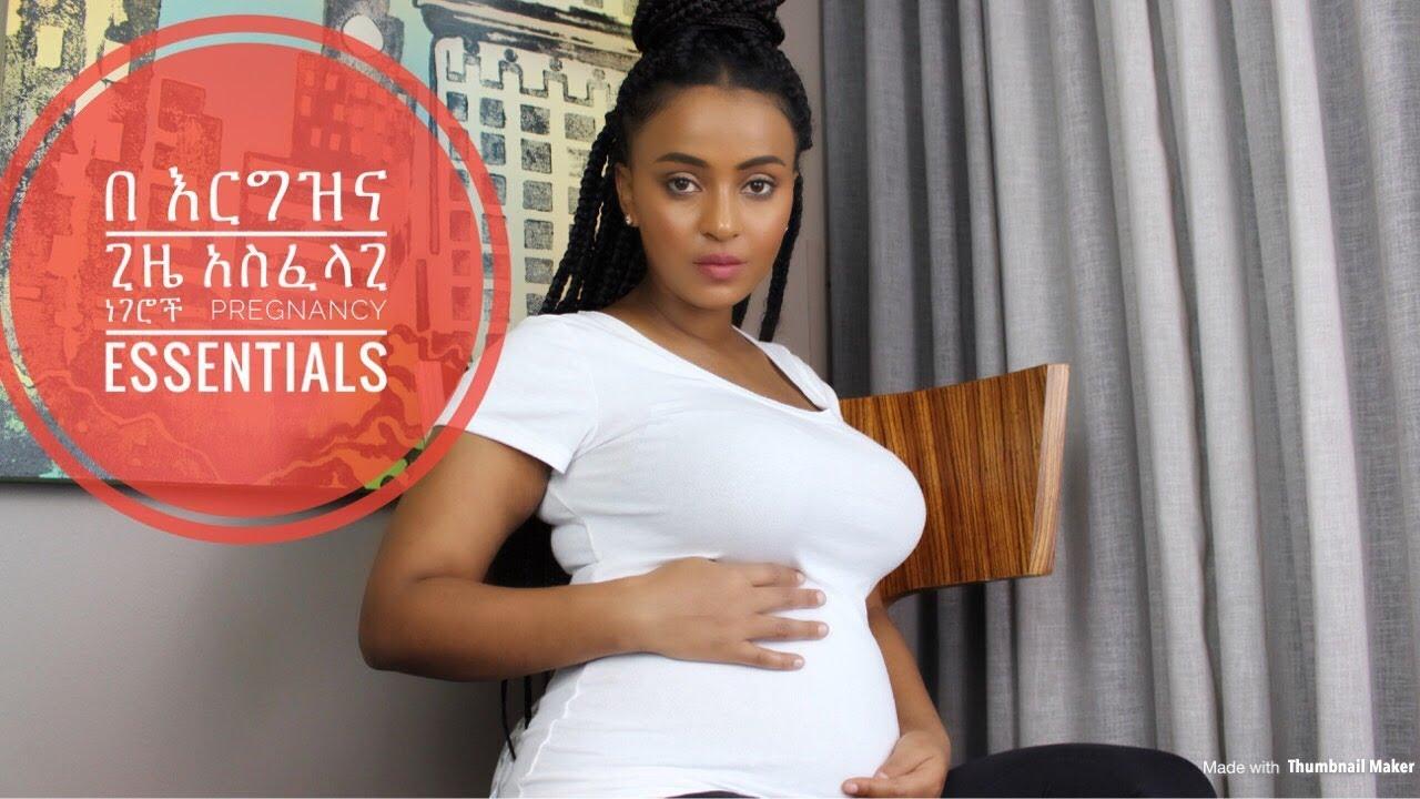 Important Things To Know  During Pregnancy - በ እርግዝና ጊዜ አስፈላጊ ነገሮች