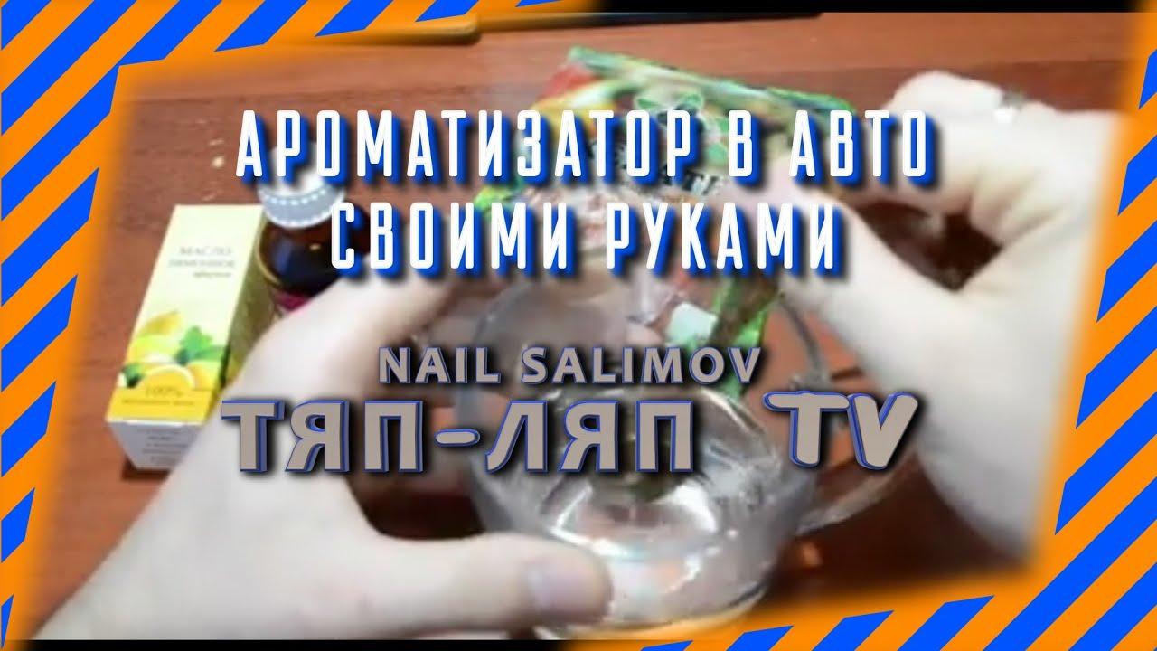 Как сделать своими руками для машины ароматизатор 13