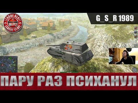 WoT Blitz - Я Мегазол и Маус ПТ САУ - World of Tanks Blitz (WoTB)