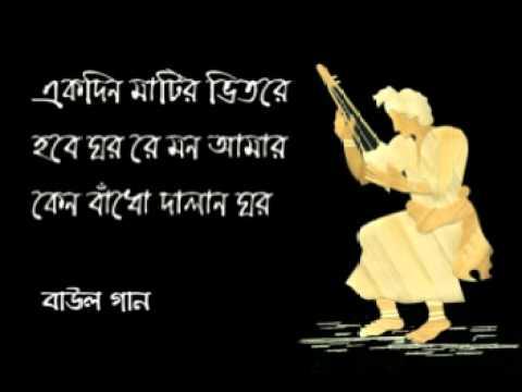 Ekdin Matir Bhitore Hobe Ghor..baul. video