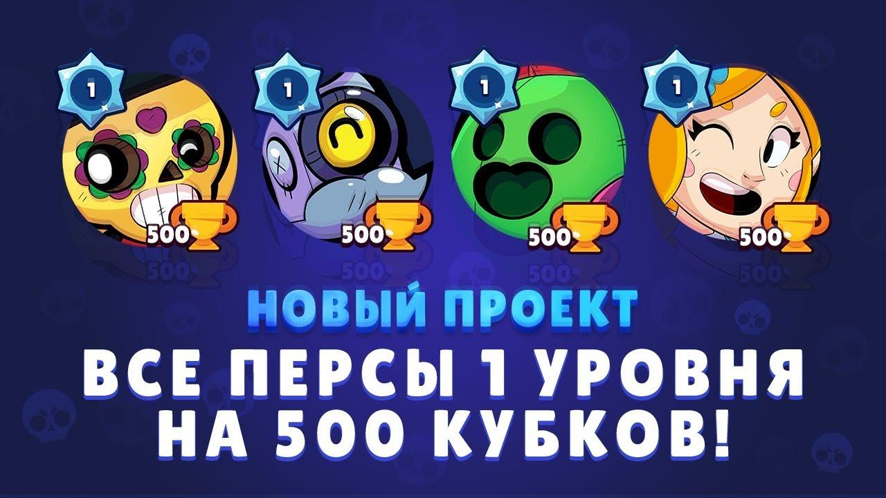 НОВЫЙ ПРОЕКТ. ВСЕ ПЕРСЫ 1 УРОВНЯ НА 500 КУБКОВ В BRAWL STARS