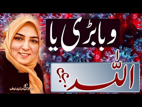 Waba Barri Ya Allah ..?? | Khanum Zakia Batool Najafi | 4K