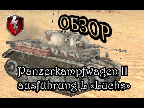 World of Tanks Blitz Обзор немецкого легкого танка IV уровня Luchs