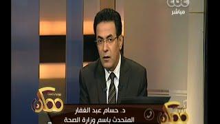 #ممكن |  د.حسام عبدالغفار : وفاة 4 أطفال بسبب الإلتهاب الرئوي