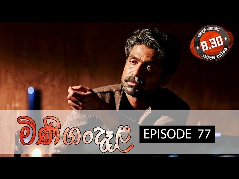 Minigandela | Episode 77| Sirasa TV 25th September 2018 [HD]
