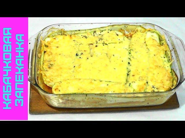 Кабачки рецепты быстро и вкусно запеканка
