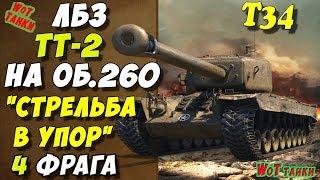Т34 танк Wot ЛБЗ ТТ-2 на Об.260 выполнение лбз World of tanks игра HD