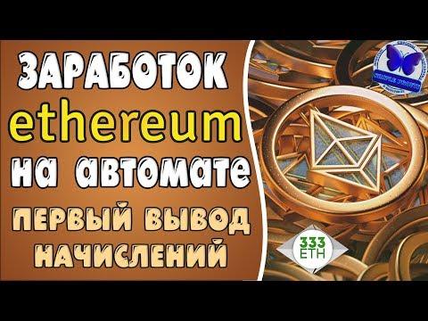 ЗАРАБОТОК ETHEREUM НА АВТОМАТЕ! ПРОЕКТ С ОТКРЫТЫМ КОДОМ - 333ETH | ПЕРВЫЙ ВЫВОД