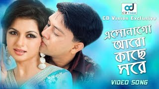 Eshonago Aro Kache Aso Chole | HD Movie Song | Shakil Khan & Vagoshri | CD Vision
