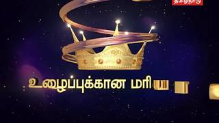 உழைப்புக்கான மரியாதை | Magudam Awards | மகுடம் விருதுகள் | News18 Tamil Nadu