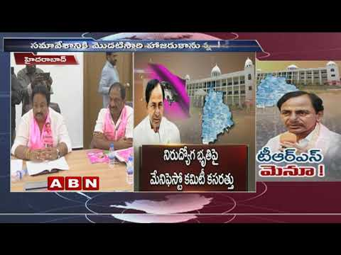 TRS Manifesto Committee Meet Will Start Shortly at Telangana Bhavan | ABN Telugu